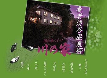 20110815kawanoya.jpg
