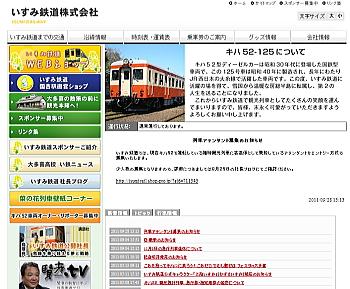 20111003isumi.jpg