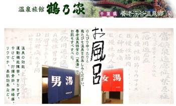 温泉旅館 鶴乃家