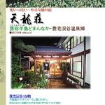 宿泊 温泉旅館