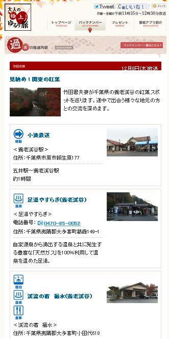 12月6日テレビ東京放送「大人の極上ゆるり旅」で養老渓谷