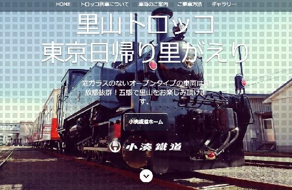 里山トロッコ列車 2016年3月18日から運行