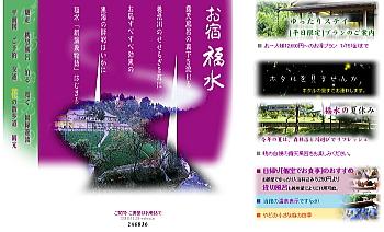 20110815fukusui.jpg